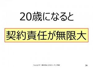 スライド24