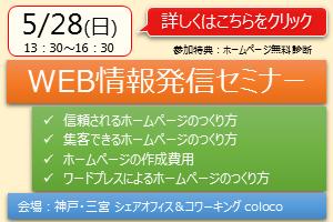 WEB情報発信セミナー受付中!