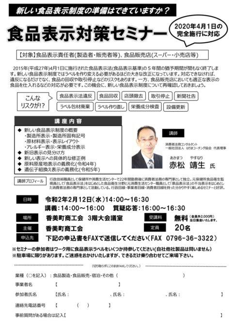 令和2年2月12日(水)に香美町商工会で開催される「食品表示対策セミナー」のチラシ
